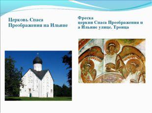 Церковь Спаса Преображения на Ильине Фреска церквиСпасаПреображениянаИльи