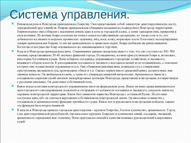 Система управления. Решающая роль в Новгороде принадлежала боярству. Они пред...