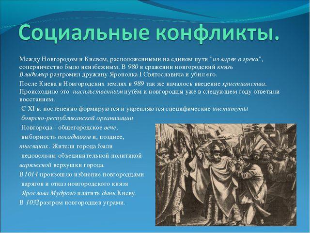 """Между Новгородом и Киевом, расположенными на едином пути """"из варяг в греки"""",..."""