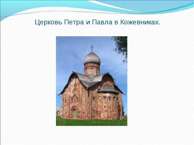 Церковь Петра и Павла в Кожевниках.