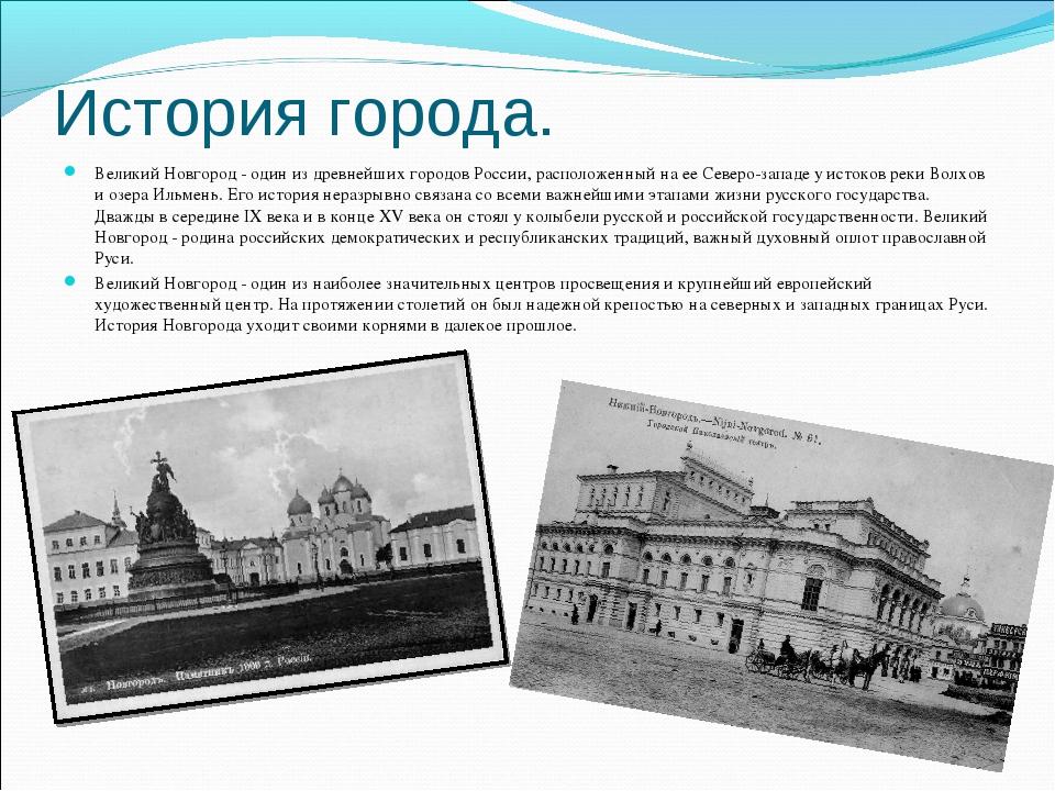 История города. Великий Новгород - один из древнейших городов России, располо...