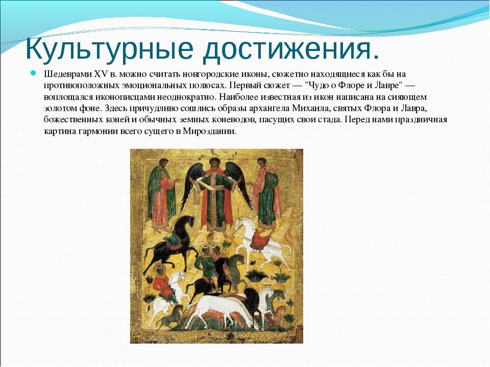 Культурные достижения. Шедеврами XV в. можно считать новгородские иконы, сюже...