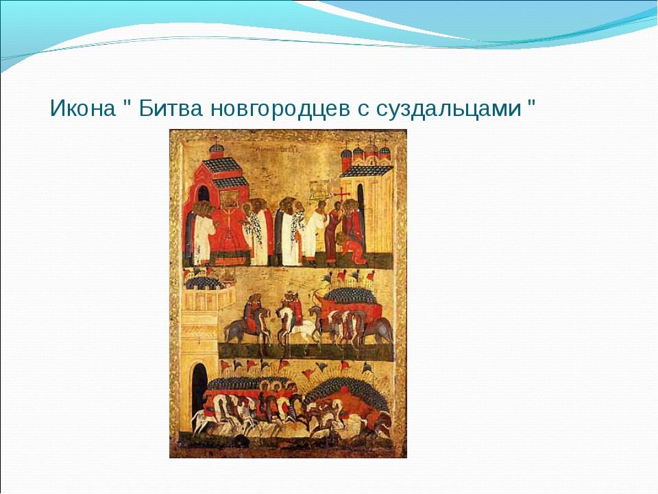 """Икона """" Битва новгородцев с суздальцами """""""