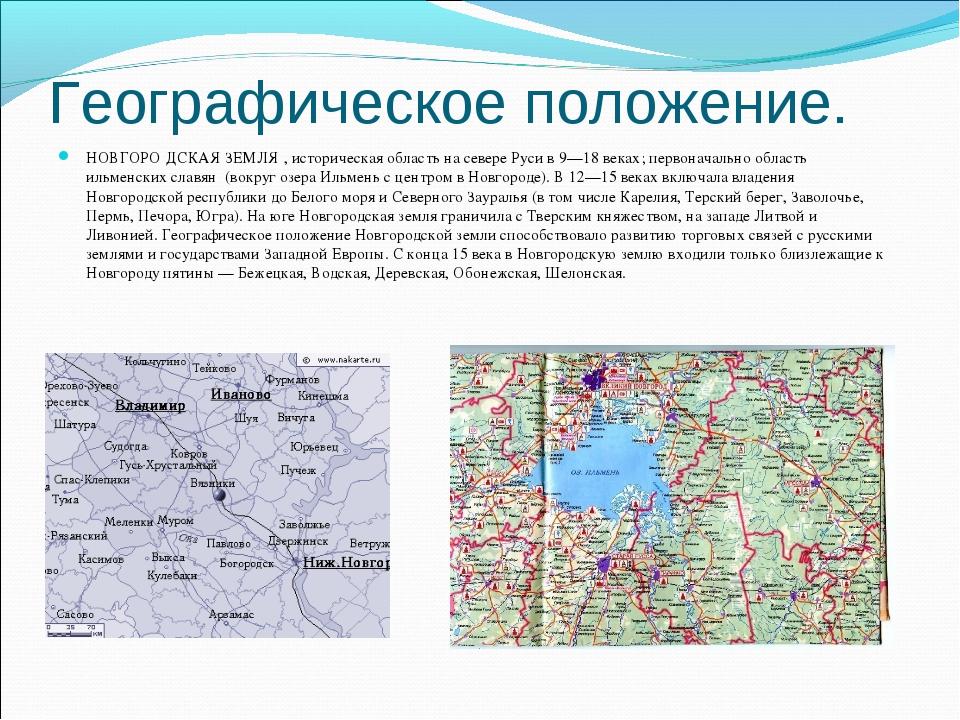 Географическое положение. НОВГОРО́ДСКАЯ ЗЕМЛЯ́, историческая область на север...