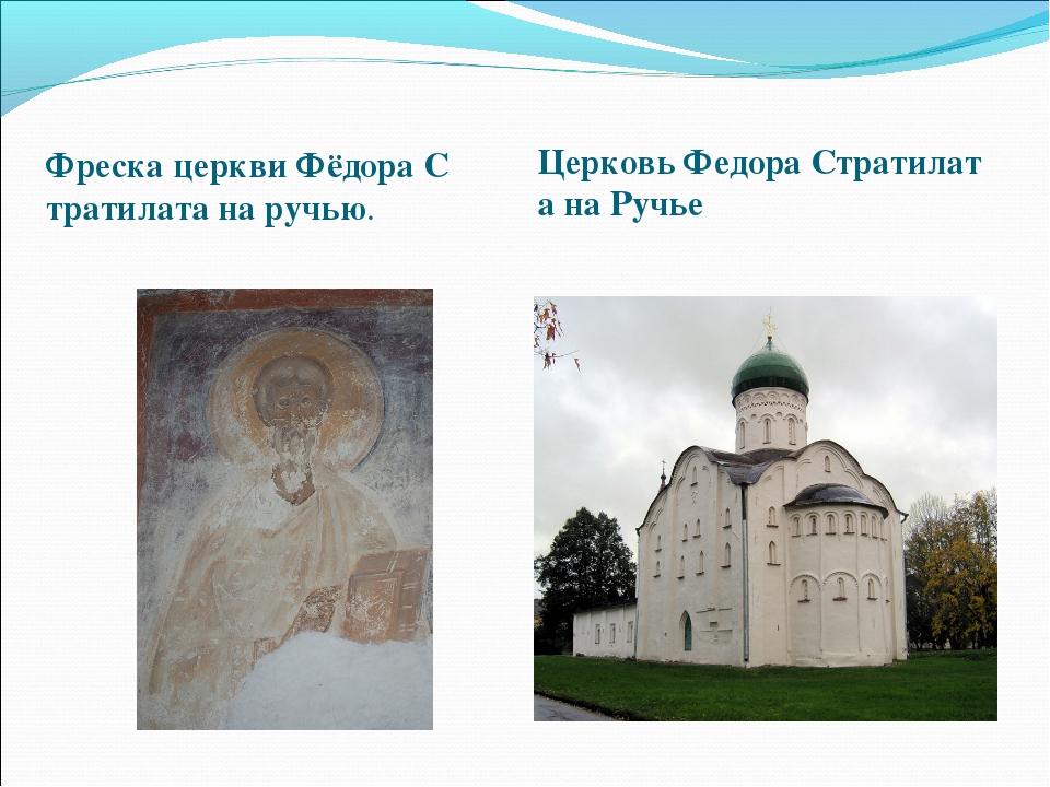 ФрескацерквиФёдораСтратилатанаручью. ЦерковьФедораСтратилатанаРучье