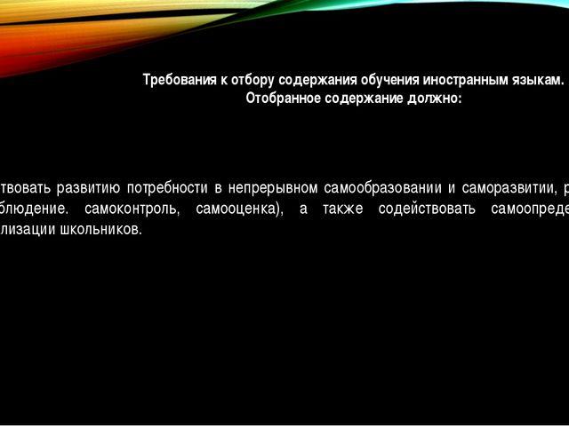 Требования к отбору содержания обучения иностранным языкам. Отобранное содер...
