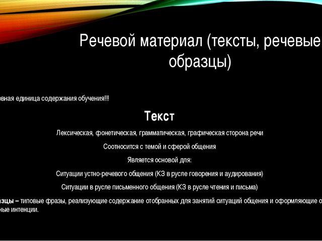 Речевой материал (тексты, речевые образцы) Текст – основная единица содержани...