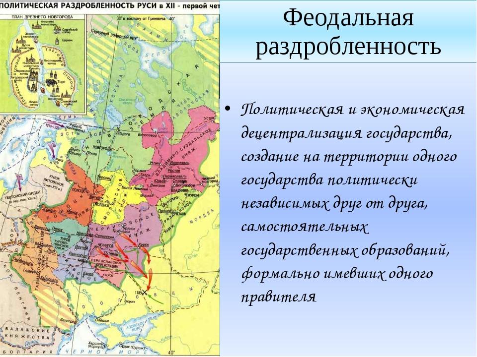 Феодальная раздробленность Политическая и экономическая децентрализация госуд...