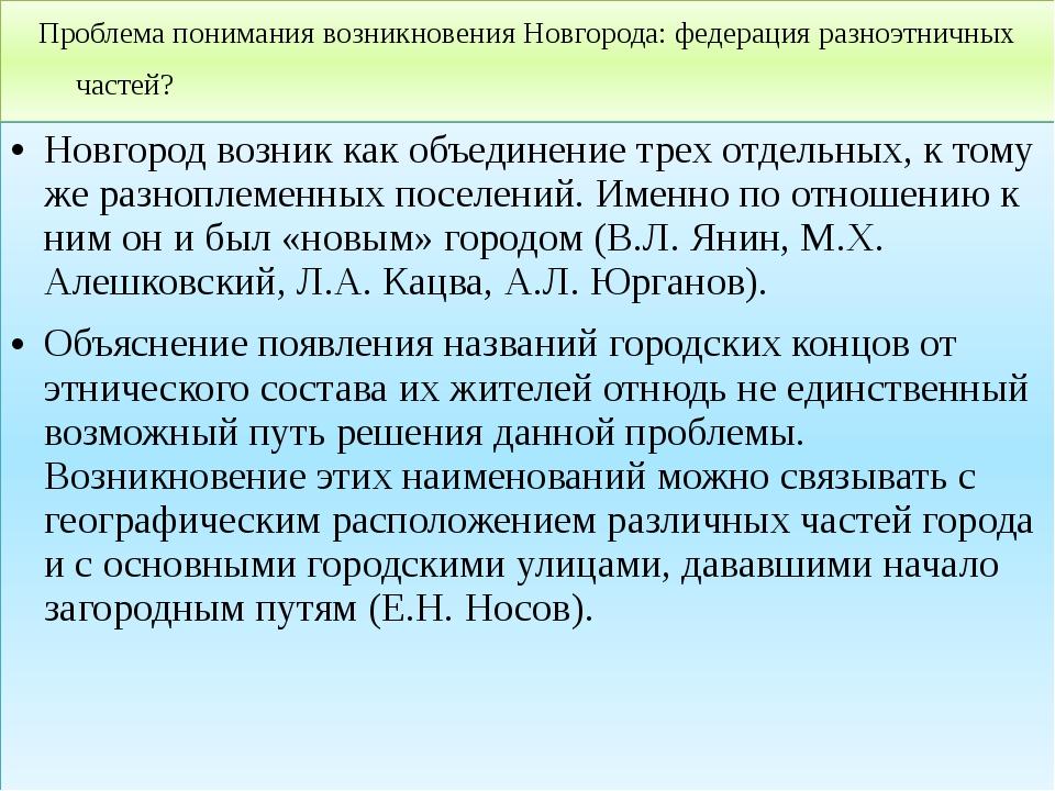 Проблема понимания возникновения Новгорода: федерация разноэтничных частей? Н...