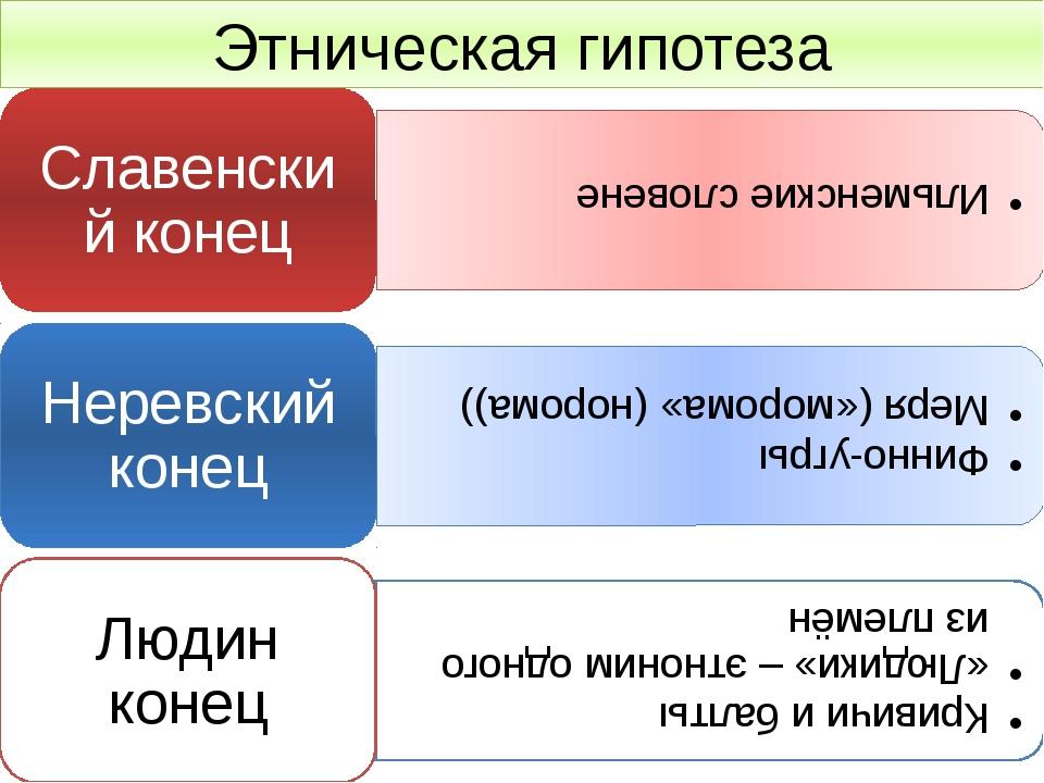 Этническая гипотеза