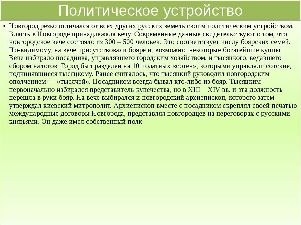 Политическое устройство Новгород резко отличался от всех других русских земел...