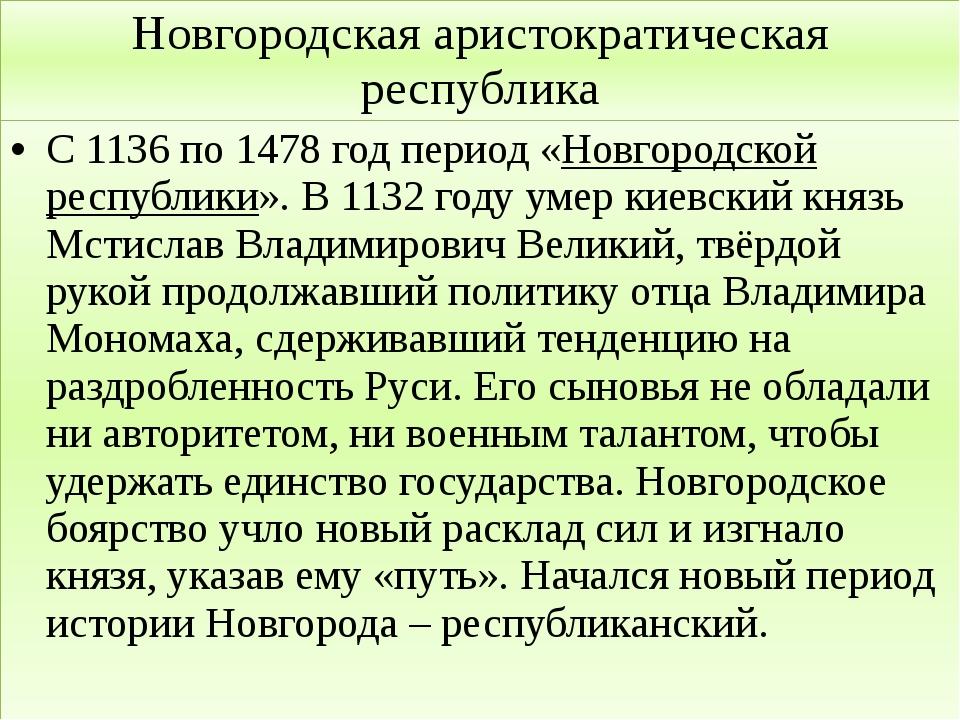 Новгородская аристократическая республика C1136по1478 годпериод «Новгород...