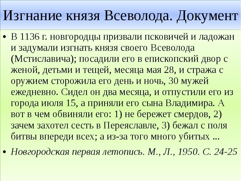 Изгнание князя Всеволода. Документ В 1136 г. новгородцы призвали псковичей и...