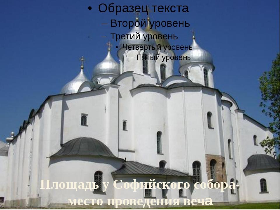 . Площадь у Софийского собора- место проведения веча