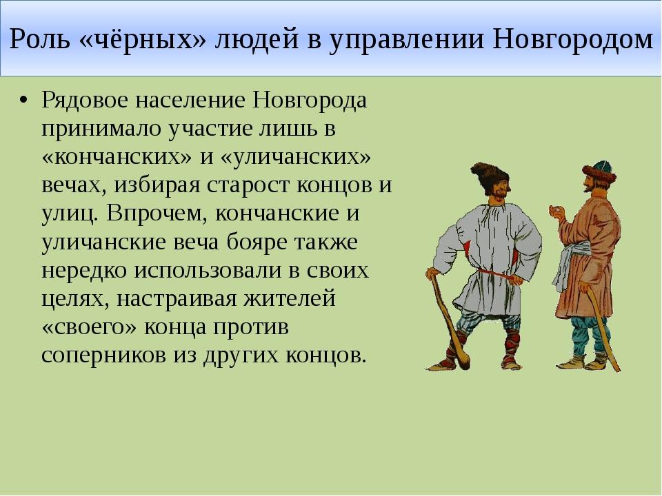 Роль «чёрных» людей в управлении Новгородом Рядовое население Новгорода прини...