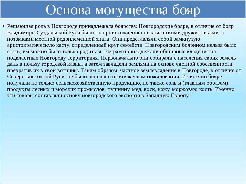 Решающая роль в Новгороде принадлежала боярству. Новгородские бояре, в отлич...