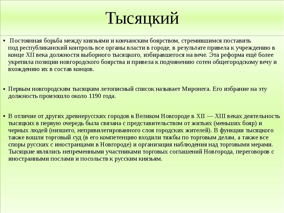 Тысяцкий Постоянная борьба между князьями и кончанским боярством, стремившим...