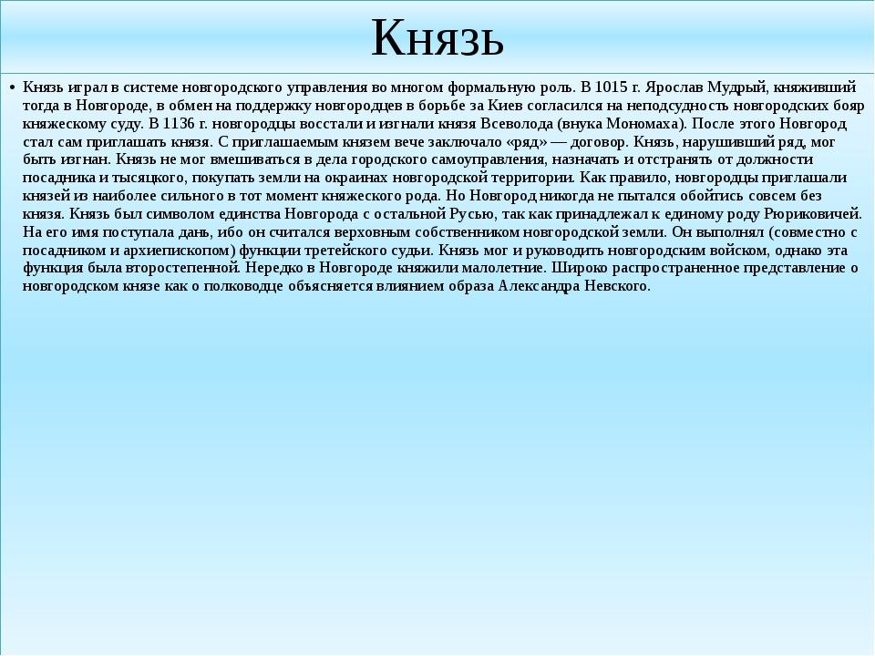 Князь Князь играл в системе новгородского управления во многом формальную рол...
