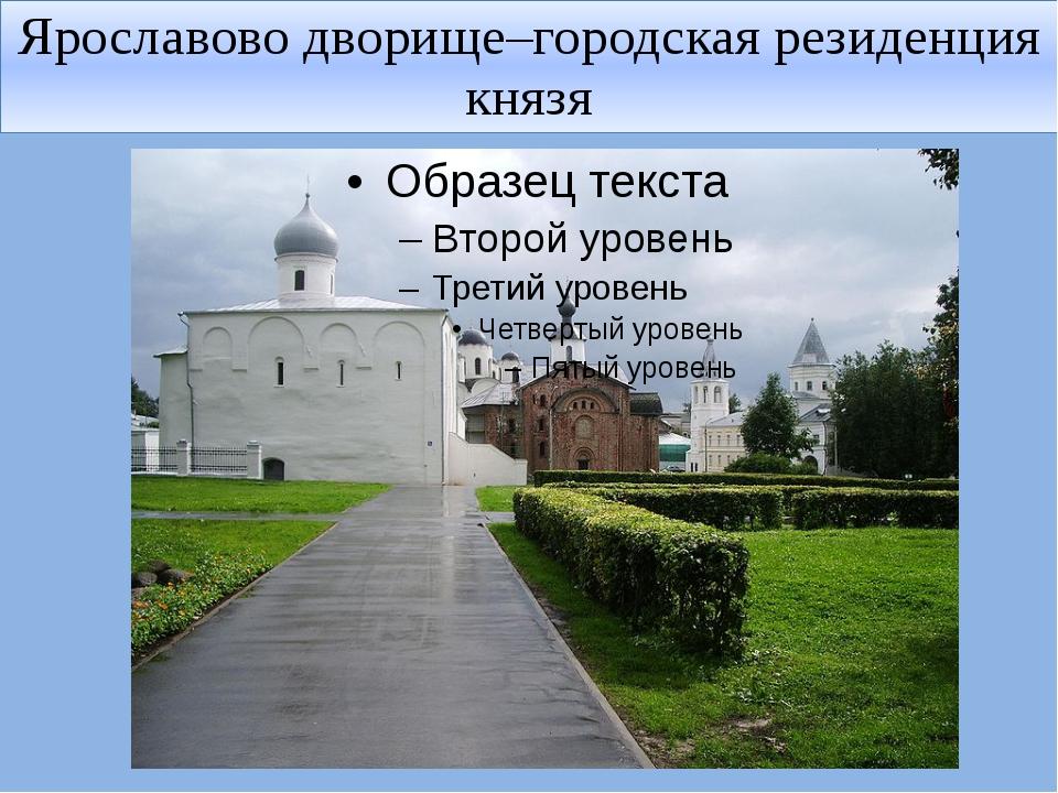 Ярославово дворище–городская резиденция князя