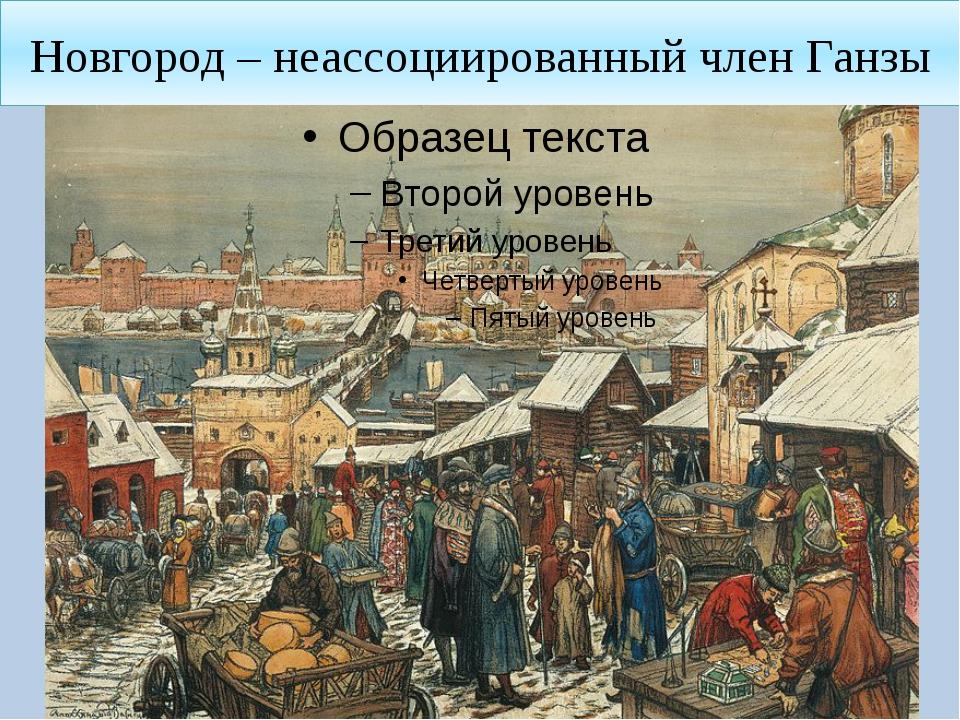Новгород – неассоциированный член Ганзы