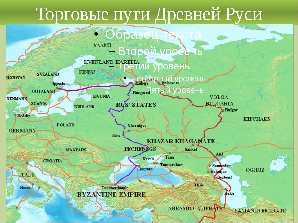 Торговые пути Древней Руси