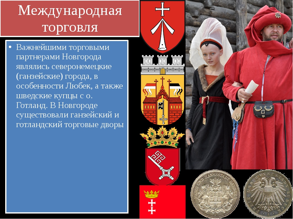 Международная торговля Важнейшими торговыми партнерами Новгорода являлись сев...