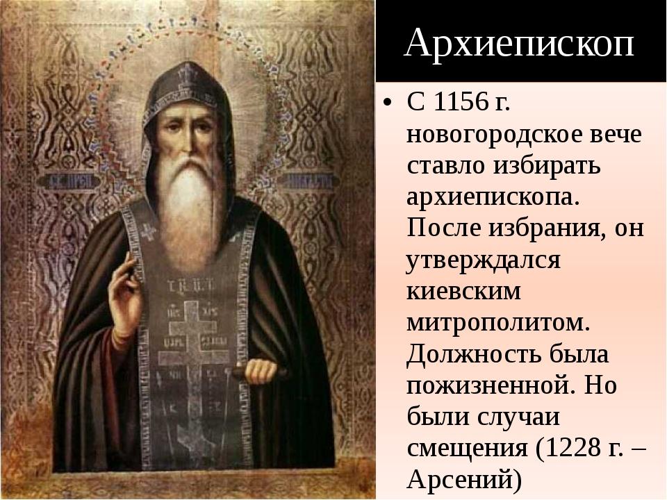 Архиепископ С 1156 г. новогородское вече ставло избирать архиепископа. После...