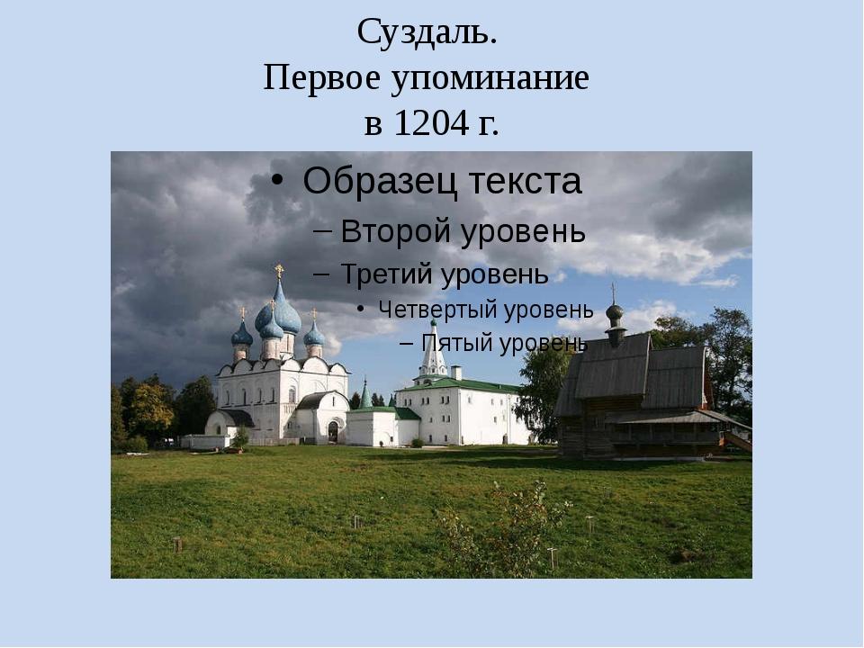 Суздаль. Первое упоминание в 1204 г.