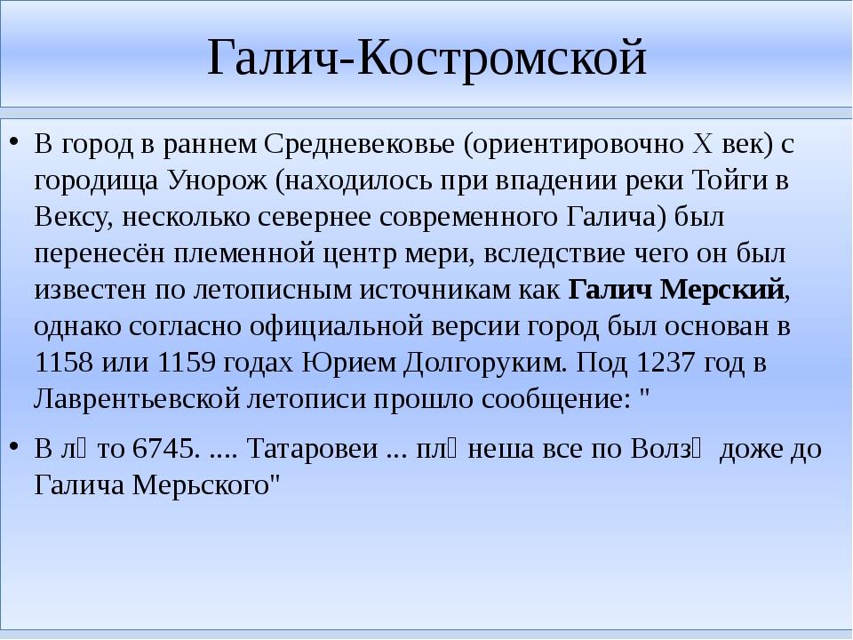 Галич-Костромской В город в раннем Средневековье (ориентировочно X век) с гор...