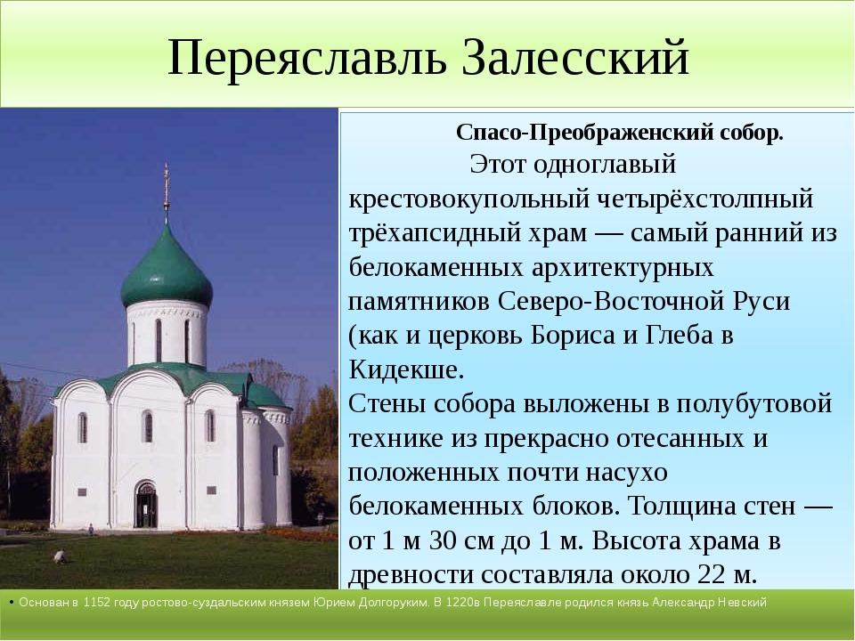 Спасо-Преображенский собор. Этот одноглавый крестовокупольный четырёхстолпны...