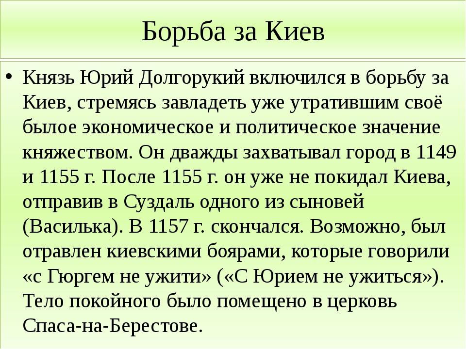 Борьба за Киев Князь Юрий Долгорукий включился в борьбу за Киев, стремясь зав...