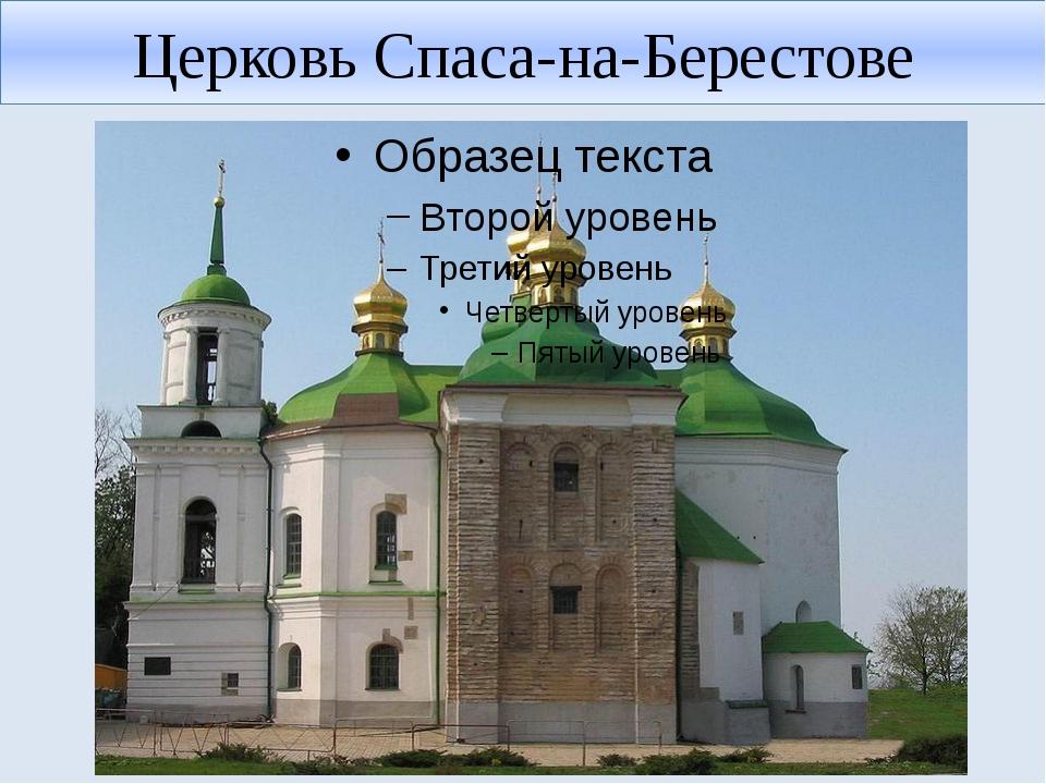Церковь Спаса-на-Берестове