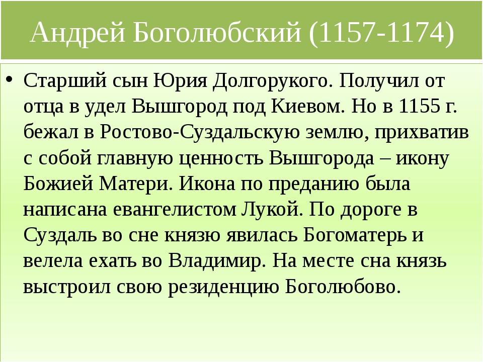 Андрей Боголюбский (1157-1174) Старший сын Юрия Долгорукого. Получил от отца...