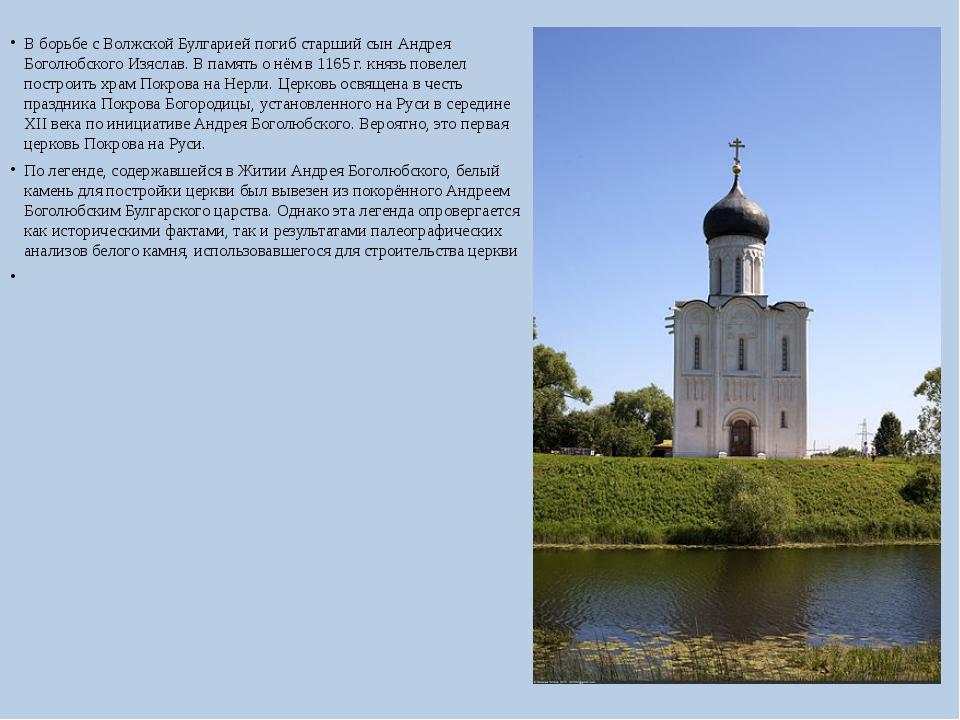 В борьбе с Волжской Булгарией погиб старший сын Андрея Боголюбского Изяслав....