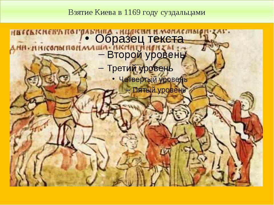 Взятие Киева в 1169 году суздальцами