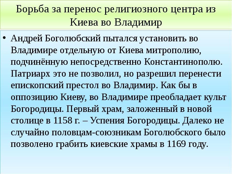 Борьба за перенос религиозного центра из Киева во Владимир Андрей Боголюбский...