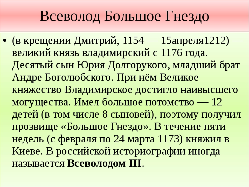 Всеволод Большое Гнездо (в крещении Дмитрий, 1154 — 15апреля1212)— великий к...