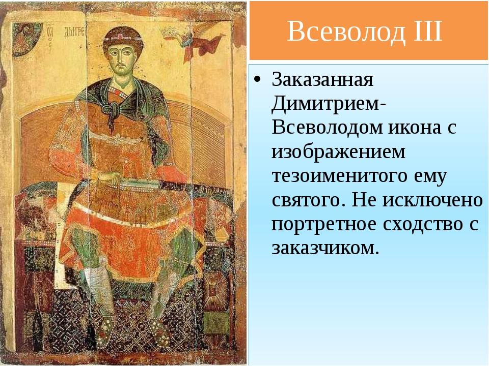 Всеволод III Заказанная Димитрием-Всеволодом икона с изображением тезоименито...