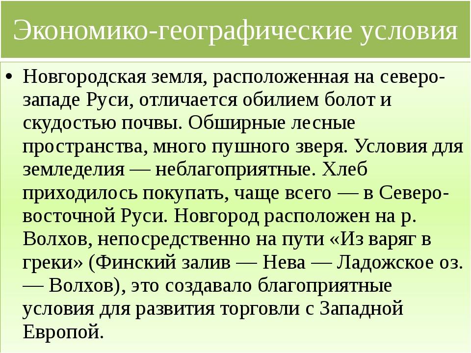Экономико-географические условия Новгородская земля, расположенная на северо-...