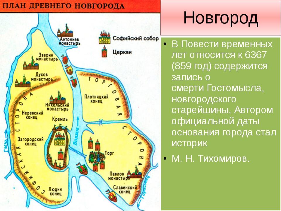 Новгород В Повести временных лет относится к 6367 (859 год) содержится запись...