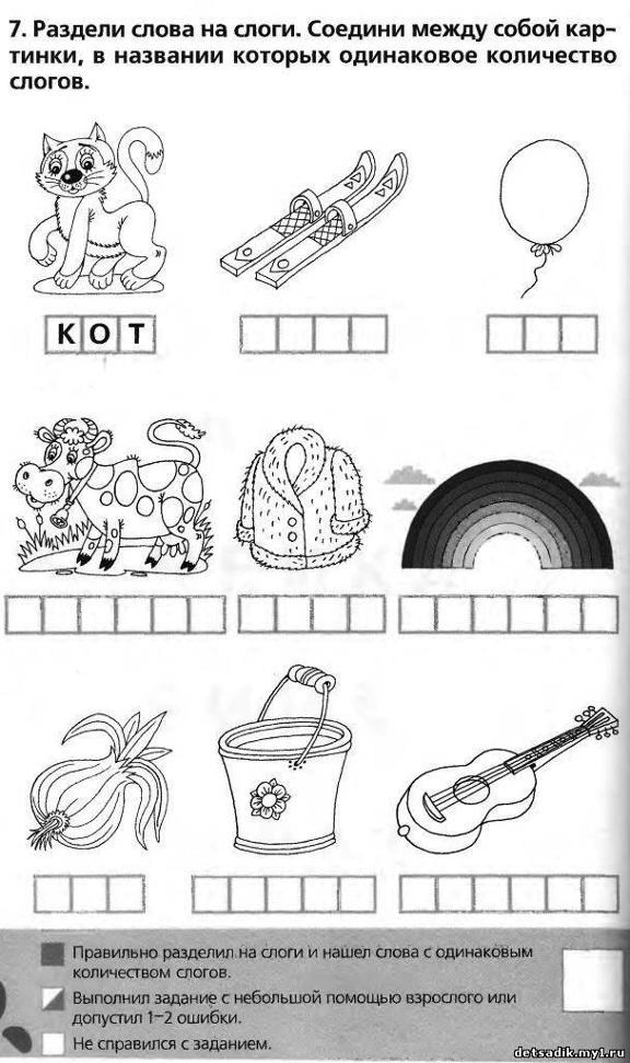 Карточки делим слова на слоги и схема 1 класс