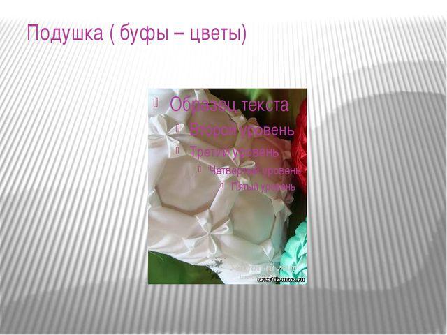 Подушка ( буфы – цветы)