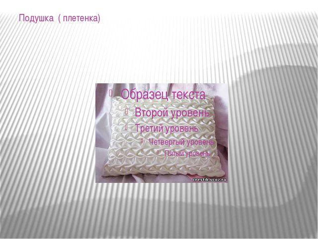 Подушка ( плетенка)
