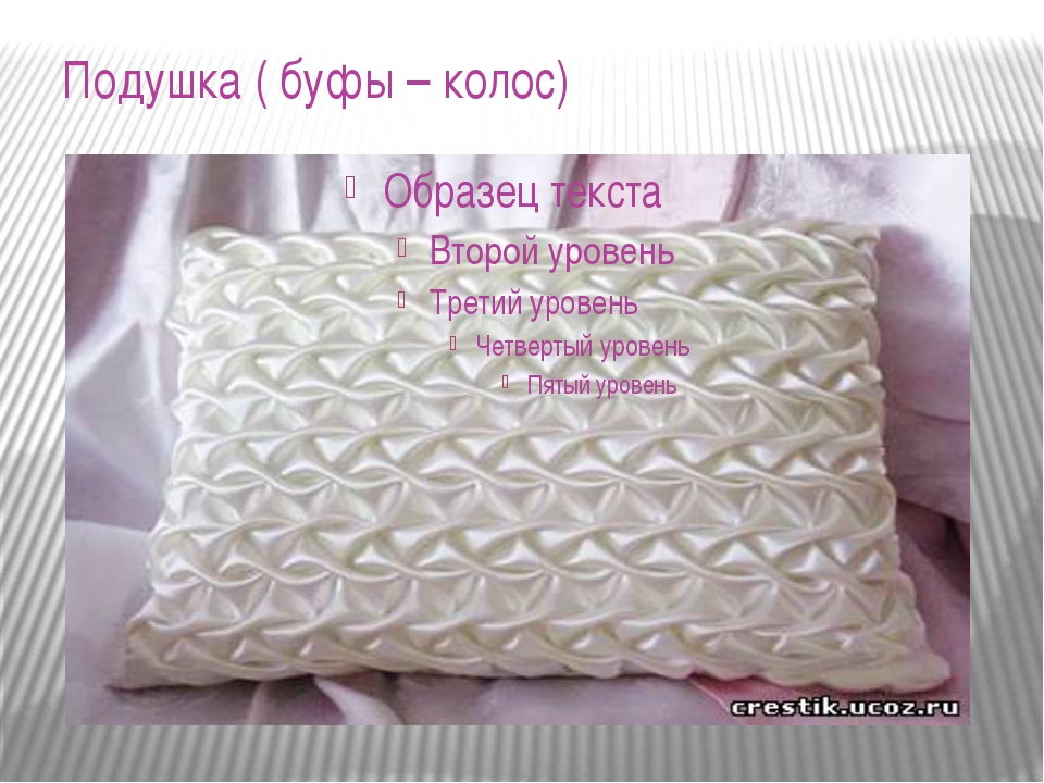 Подушка ( буфы – колос)