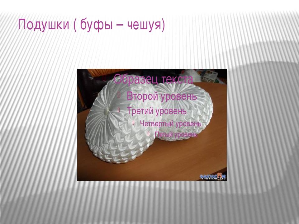 Подушки ( буфы – чешуя)