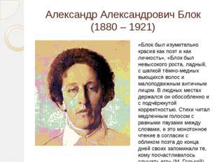Александр Александрович Блок (1880 – 1921) «Блок был изумительно красив как п
