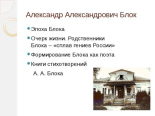 Александр Александрович Блок Эпоха Блока Очерк жизни. Родственники Блока – «с