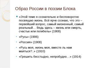 Образ России в поэзии Блока «Этой теме я сознательно и бесповоротно посвящаю
