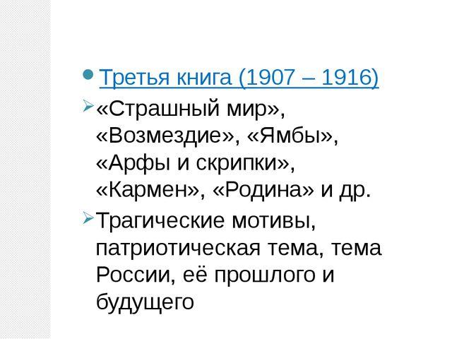 Третья книга (1907 – 1916) «Страшный мир», «Возмездие», «Ямбы», «Арфы и скрип...