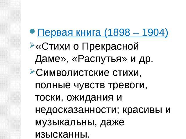 Первая книга (1898 – 1904) «Стихи о Прекрасной Даме», «Распутья» и др. Символ...